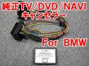 BMW X1 E84 New iDrive車用純正TV/DVD/NAVIキャンセラー